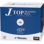 Nittaku[ニッタク]ジャパントップトレ球 10ダース(NB1367)ホワイト[取寄商品]