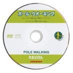 [SINANO]シナノ ポールアクセサリー ウォーキング説明DVD (354003) [取寄商品]