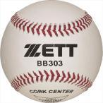 [ZETT]ゼット野球 硬式野球ボール1ダース (BB303)() [取寄商品]
