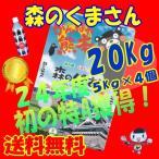 Yahoo!ASS観光九州の米、29年産、【】森のくまさん、20Kg白米【29年新商品】(熊本の米)5Kg×4個