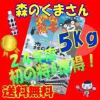 Yahoo!ASS観光九州の米,29年産【】森のくまさん5Kg白米【29年新商品】 (熊本の米より)