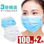 マスク 100枚 +2枚 使い捨て サージカルマスク 51枚入り×2箱 白 青 不織布マスク ふつうサイズ レギュラーサイズ