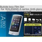 【メール便】【Trinity】 ウォークマン Aシリーズ バブルレス 液晶保護フィルム アンチグレア SONY WALKMAN A860シリーズ TR-PFSWMAR1-BLAG