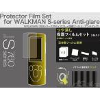 【メール便】【Trinity】 ウォークマン Sシリーズ 液晶保護フィルム アンチグレア 2枚入り SONY WALKMAN S760シリーズ S760K S760BT TR-PFSWMS1-AG