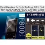 【メール便】【Trinity】ウォークマン F800用 瞬間傷修復 & バブルレス 液晶保護フィルム クリスタルクリア SONY NW-F807 NW-F806 NW-F805 TR-PFWMF12-FRCC