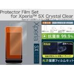 【メール便】【Trinity】 Xperia SX 液晶保護フィルム クリスタルクリア docomo SO-05D TR-PFXPSX12-CC
