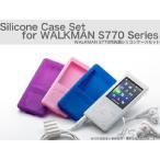 【メール便】【Trinity】トリニティー ウォークマン S770シリーズ シリコンケース セット sシリーズ WALKMAN  NW-S775 NW-S774 TR-SCWMS12