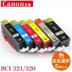 Canon キャノン BCI-321 BCI-320 対応 互換 インク 6色セット 福袋  ICチップ付き インクカードリッジ プリンターインク