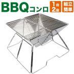 バーベキューコンロ ステンレス 小型 折りたたみ コンパクト バーベキュー BBQ グリル コンロ 卓上