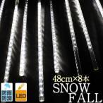 イルミネーション つらら クリスマス LED スノーフォールライト ロングサイズ 屋外 48球 48cm 8本 電飾 ガーデンライト
