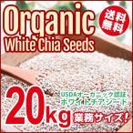 オーガニック チアシード ホワイト 20kg USDAオーガニック認証取得 ホワイトチアシード スーパーフード ダイエットフード