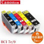 Canon キャノン BCI-7e BCI-9対応 互換インク 5個セット 福袋 BCI-9BK BCI-7eBK BCI-7eC BCI-7eM BCI-7eY