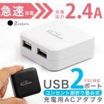 充電器 USB スマホ 2ポート ACアダプター 2000mAh 2A iphone 携帯 海外対応