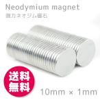 ネオジム磁石 強力 丸 10mm×1mm 50個セット マグネット 丸型 ネオジウム 丸磁石