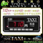 マーベラス リアル タクシーメーター おもちゃ marvelous real TAXIメーター クリスマスプレゼント