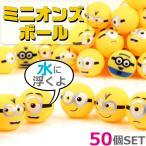 ショッピングミニオン ミニオン グッズ 水に浮く ミニオンズ ボール 50個セット すくい人形 子供会景品