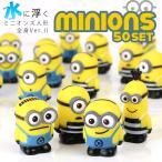 Yahoo!AS shopミニオン グッズ ぷかぷか 立体 ミニオンズ 全身バージョン2 50個セット すくい人形 フィギュア おもちゃ