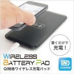 qi ワイヤレス充電器 チー規格 ワイヤレス充電パッド iphone8 iphoneX Galaxy Nexus