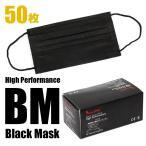 ブラックマスク 黒マスク 50枚入 使い捨て ファッションマスク メンズ レディース ユニセックス