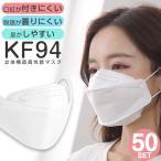 KF94 マスク 韓国製 50枚セット不織布 個包装 立体構造 白 使い捨てマスク  4層構造 息苦しくない 3D マスク 個別包装 ウイルス 飛沫対策 オシャレ