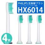 電動歯ブラシ 替えブラシ フィリップス ソニッケアー 互換 替ブラシ HX6014 ブラシヘッド 4本入り 非純正品