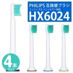 電動歯ブラシ 替えブラシ フィリップス ソニッケアー 互換 替ブラシ HX6024 ブラシヘッド 4本入り 非純正品