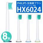 電動歯ブラシ 替えブラシ フィリップス ソニッケアー 互換 替ブラシ HX6024 ブラシヘッド 8本セット 4本入り×2 非純正品