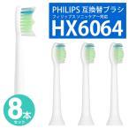 電動歯ブラシ 替えブラシ フィリップス ソニッケアー 互換 替ブラシ HX6064 ブラシヘッド 8本セット 4本入り×2 非純正品