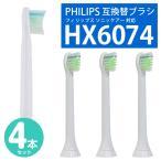 電動歯ブラシ 替えブラシ フィリップス ソニッケアー 互換 替ブラシ HX6074 ブラシヘッド 4本入り 非純正品