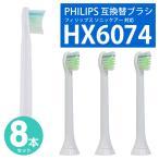 電動歯ブラシ 替えブラシ フィリップス ソニッケアー 互換 替ブラシ HX6074 ブラシヘッド 8本セット 4本入り×2 非純正品