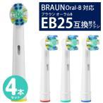 電動歯ブラシ 替えブラシ ブラウン オーラルB 互換 替ブラシ EB25 ブラシヘッド 4本入り 非純正品