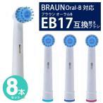 電動歯ブラシ 替えブラシ ブラウン オーラルB 互換 替ブラシ EB17 ブラシヘッド 8本セット 4本入り×2 非純正品