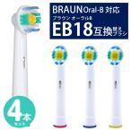 電動歯ブラシ 替えブラシ ブラウン オーラルB 互換 替ブラシ EB18 ブラシヘッド 4本入り 非純正品
