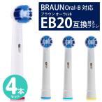 電動歯ブラシ 替えブラシ ブラウン オーラルB 互換 替ブラシ EB20 ブラシヘッド 4本入り 非純正品
