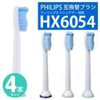 電動歯ブラシ 替えブラシ フィリップス ソニッケアー 互換 替ブラシ HX6054 HX6052 ブラシヘッド 4本入り 非純正品