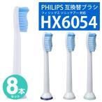 電動歯ブラシ 替えブラシ フィリップス ソニッケアー 互換 替ブラシ HX6054 HX6052 ブラシヘッド 8本セット 4本入り×2 非純正品