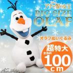 オラフ ぬいぐるみ 超特大 全長 約100cm Disney アナと雪の女王 雪だるま