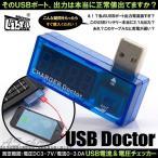 �ڥ���ء�USB �Ű� & �Ÿ������å��� ��¬�� USB�����å��� �ǥ�����