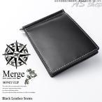 Merge 馬革 マネークリップ メンズ コードバン 財布 ホース レザー 札挟み 小銭入れ クリスマスプレゼント