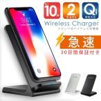 ワイヤレス充電器 急速 Qi スタンド式  置くだけ 充電器 iphone8 iphonex android
