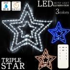 イルミネーション LED モチーフ スター 星 クリスマス 2D ロープ ライト 屋外 防水