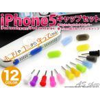 【iphone6s】【カバー】 iPhone6s 5s Lightningコネクタ カバー&イヤホンジャックキャップ セット プロテクトキャップ SIMピン