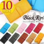 財布 レディース 長財布 牛革 本革 アコーディオン レディース 大容量 いっぱい入る 財布 かわいい じゃばら レザー Black Riri 人気 ブランド 全10色