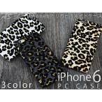 iphone6 ケース ハードケース iPhone6ケース ラメ ヒョウ柄 デザイン PCケース