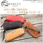 メガネケース 日本製 革 メガネケース ペンケース 小物入れ 革 ケース エルクレザー ブランド 人気 PARLEY パーリー fe05