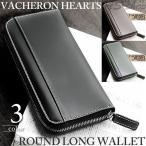 VACHERON HEARTS 馬革 ラウンドファスナー 長財布 メンズ レザー 本革 サイフ