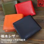 栃木レザー 財布 二つ折り  ショートウォレット メンズ レディース