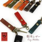 キーホルダー 革 栃木レザー 日本製 キーリング ナスカン付き キーストラップ Lサイズ メンズ レディース
