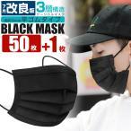 黒マスク 50枚 +1枚入り サージカルマスク 51枚 ブラックマスク 平ゴム ふつうサイズ 使い捨て 不織布マスク レギュラーサイズ