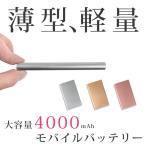 モバイルバッテリー 大容量 軽量 4000mAh 薄型 スマホ充電器  iphone スマートフォン 充電 持ち運び コンパクト 小型 携帯充電器